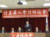 2016新春稅務講座記者招待會