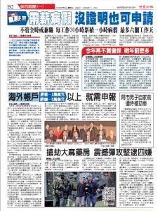 2015-02-01-worldjournal
