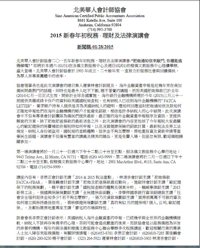 2015-01-28 tax seminar press release