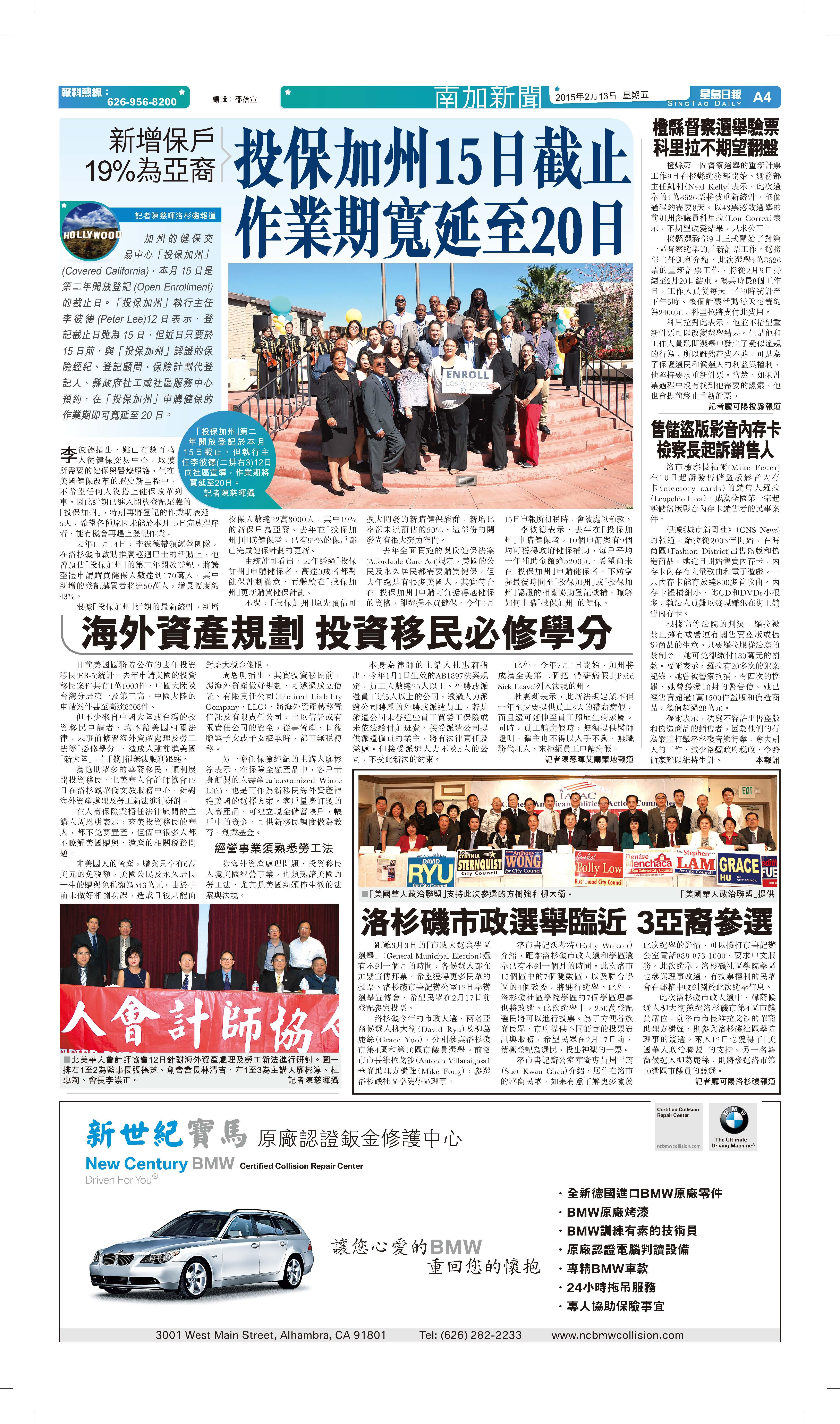 2015-02-13-singtaousa-news