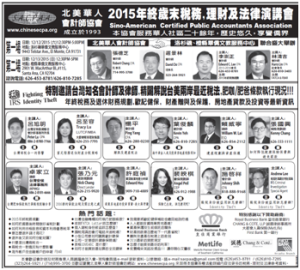 ADs-tax seminar 12122015